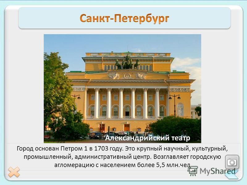 Дворцовый мост Петропавловская крепость Казанский собор Адмиралтейские верфи Университет Александрийский театр Город основан Петром 1 в 1703 году. Это крупный научный, культурный, промышленный, административный центр. Возглавляет городскую агломераци