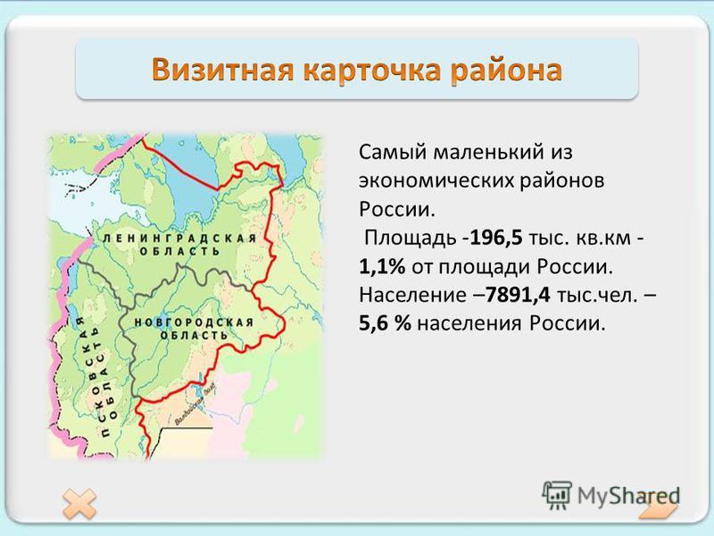 Самый маленький из экономических районов России. Площадь -196,5 тыс. кв.км - 1,1% от площади России. Население –7891,4 тыс.чел. – 5,6 % населения России.