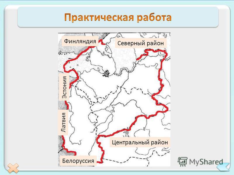 Финляндия Северный район Эстония Центральный район Белоруссия Латвия