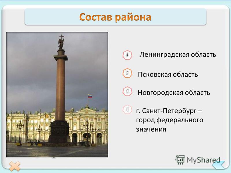 Ленинградская область Псковская область Новгородская область г. Санкт-Петербург – город федерального значения