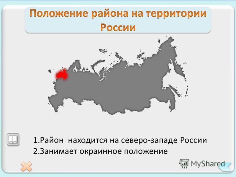 1. Район находится на северо-западе России 2. Занимает окраинное положение
