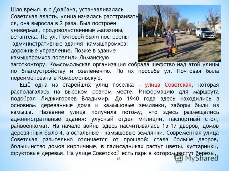Шло время, в с Долбана, устанавливалась Советская власть, улица началась расстраивать ся, она выросла в 2 раза. Был построен универмаг, продовольственные магазины, ветаптека. По ул. Почтовой были построены административные здания: камышпромхоз: дорож