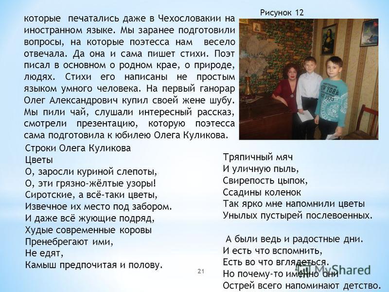 Рисунок 12 которые печатались даже в Чехословакии на иностранном языке. Мы заранее подготовили вопросы, на которые поэтесса нам весело отвечала. Да она и сама пишет стихи. Поэт писал в основном о родном крае, о природе, людях. Стихи его написаны не п