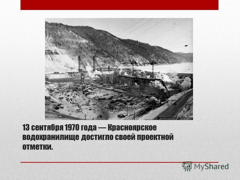 13 сентября 1970 года Красноярское водохранилище достигло своей проектной отметки.