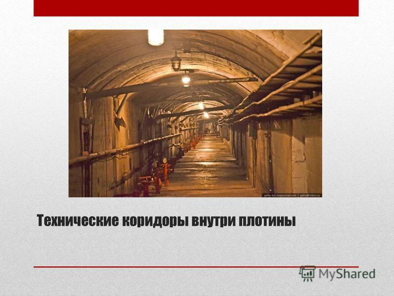 Технические коридоры внутри плотины