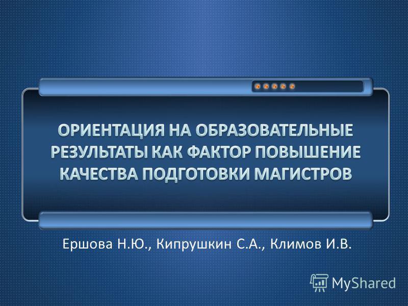 Ершова Н. Ю., Кипрушкин С. А., Климов И. В.