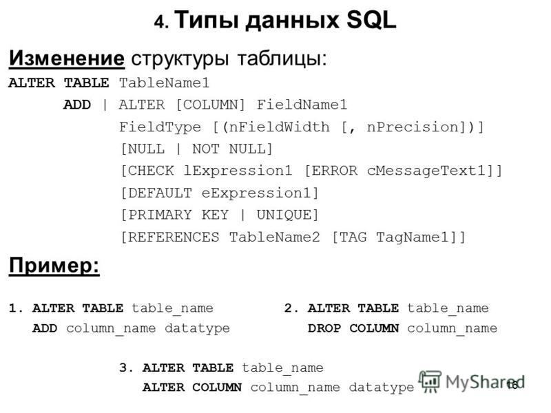 06 sql 1 - Sql server alter table add column default ...