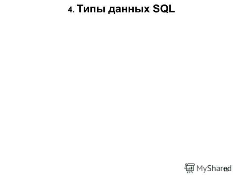 4. Типы данных SQL 19