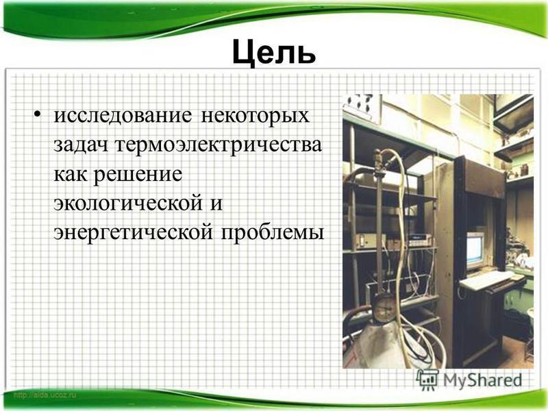 Цель исследование некоторых задач термоэлектричества как решение экологической и энергетической проблемы