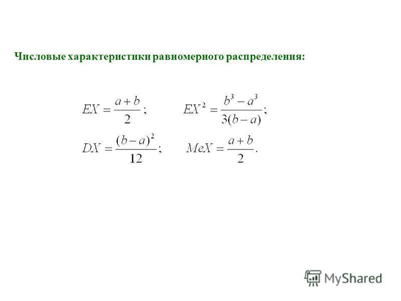 Числовые характеристики равномерного распределения: