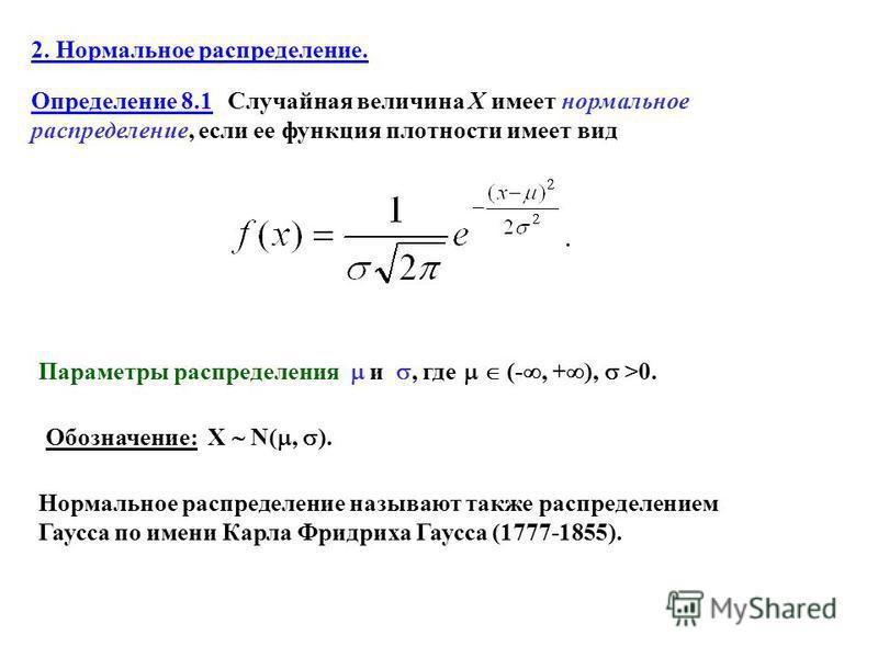 2. Нормальное распределение. Определение 8.1 Случайная величина X имеет нормальное распределение, если ее функция плотности имеет вид Параметры распределения и, где (-, + ), >0. Нормальное распределение называют также распределением Гаусса по имени К