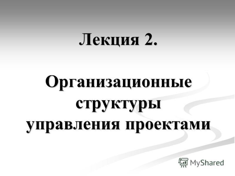 Лекция 2. Организационные структуры управления проектами