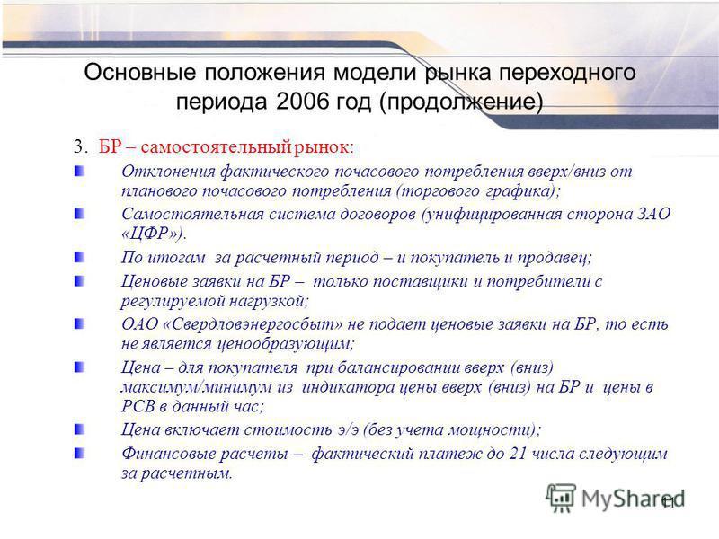 10 Принятые среднесуточные объемы покааупки (продажи) на РСВ в сентябре 2006 г.