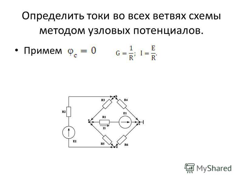 Определить токи во всех ветвях схемы методом узловых потенциалов. Примем