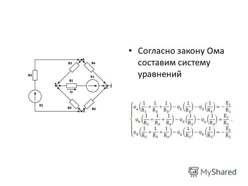 Согласно закону Ома составим систему уравнений