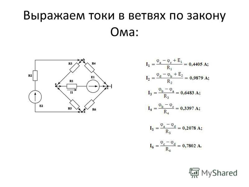 Выражаем токи в ветвях по закону Ома: