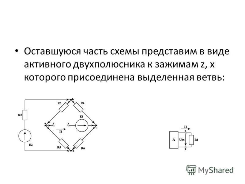 Оставшуюся часть схемы представим в виде активного двухполюсника к зажимам z, x которого присоединена выделенная ветвь:
