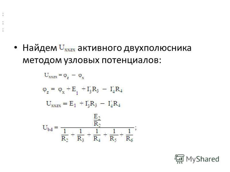 Найдем активного двухполюсника методом узловых потенциалов: ; ; ;
