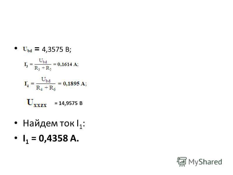 = 4,3575 В; Найдем ток I 1 : I 1 = 0,4358 А. = 14,9575 В