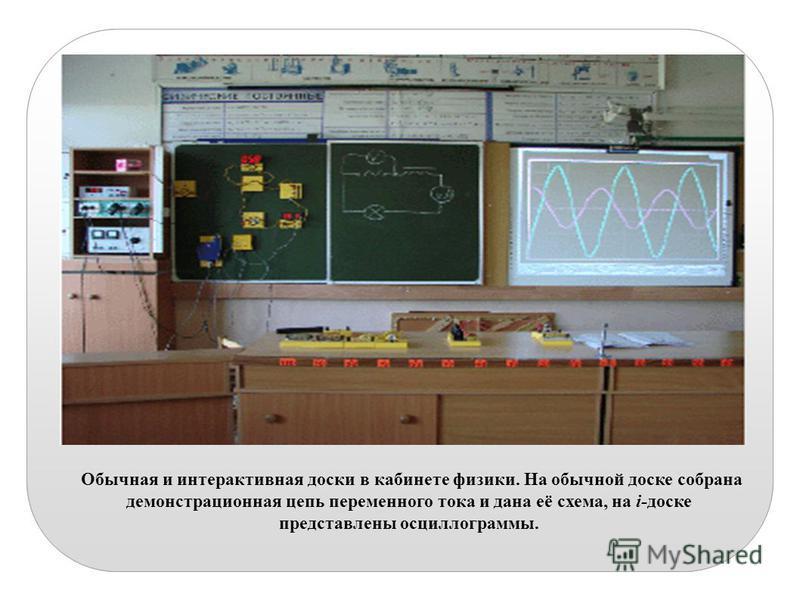 Обычная и интерактивная доски в кабинете физики. На обычной доске собрана демонстрационная цепь переменного тока и дана её схема, на i-доске представлены осциллограммы.