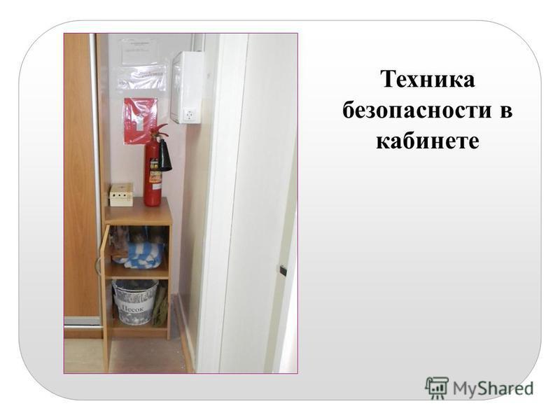 Техника безопасности в кабинете
