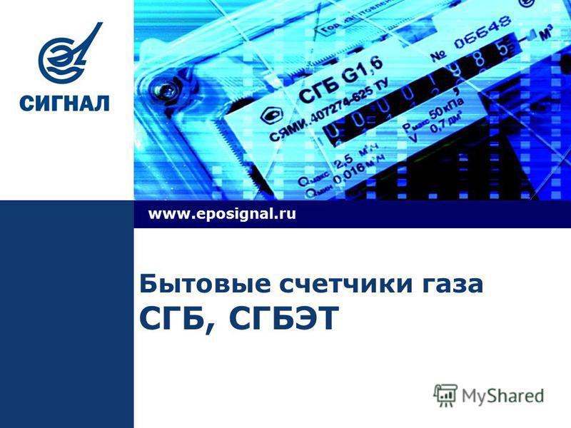 LOGO Бытовые счетчики газа СГБ, СГБЭТ www.eposignal.ru