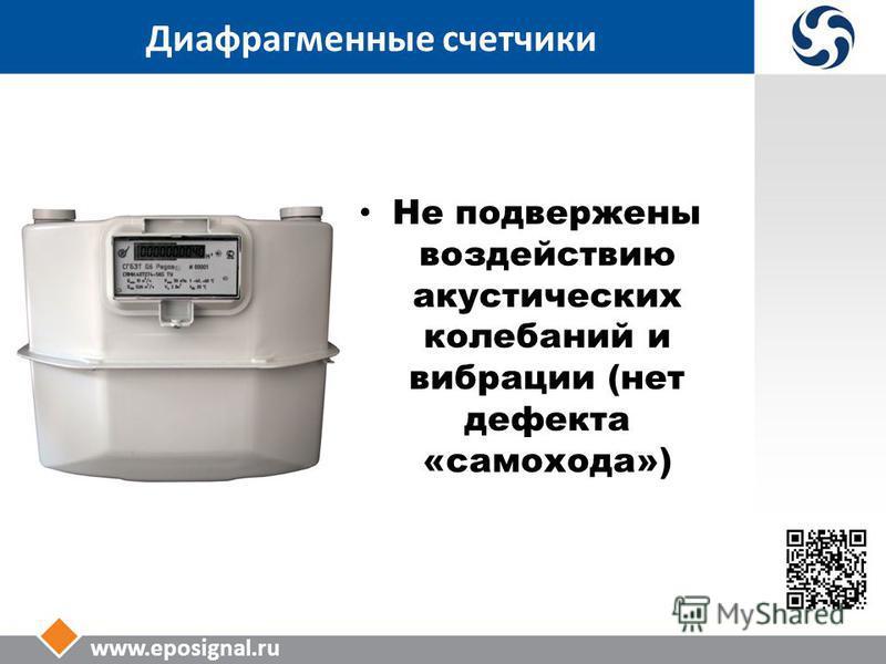 www.eposignal.ru Диафрагменные счетчики Не подвержены воздействию акустических колебаний и вибрации (нет дефекта «самохода»)