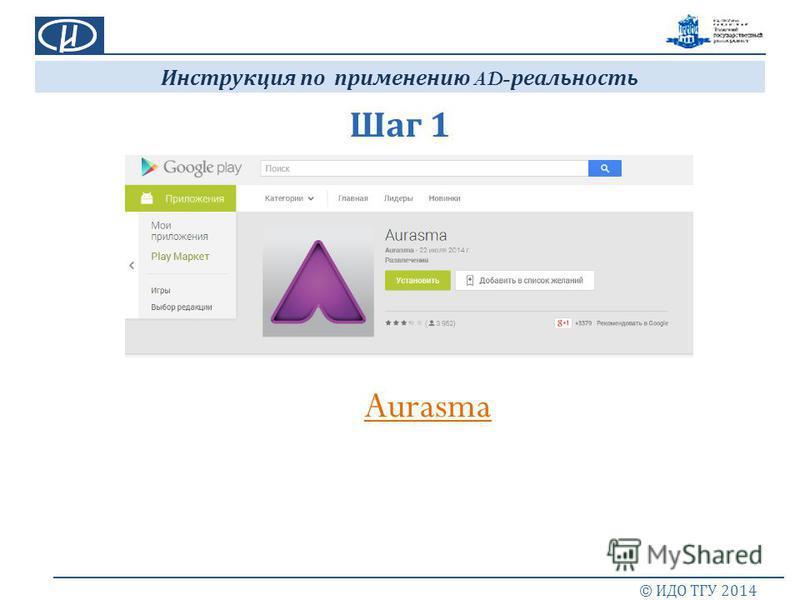 Шаг 1 © ИДО ТГУ 2014 Инструкция по применению AD- реальность Aurasma