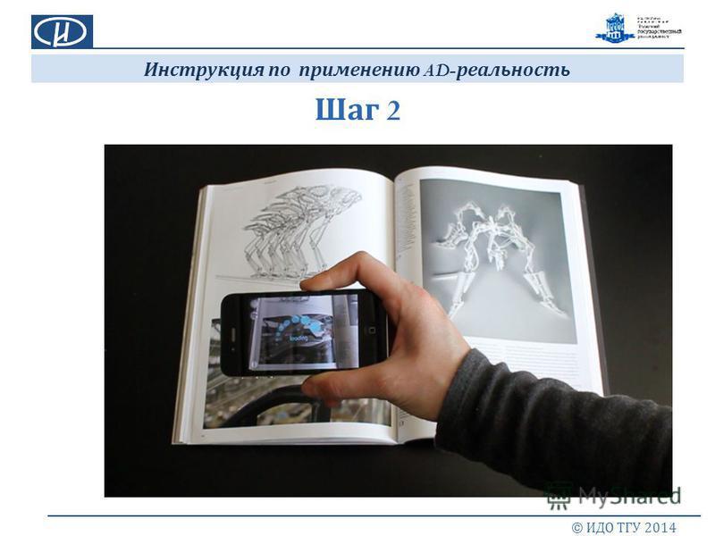 Шаг 2 © ИДО ТГУ 2014 Инструкция по применению AD- реальность