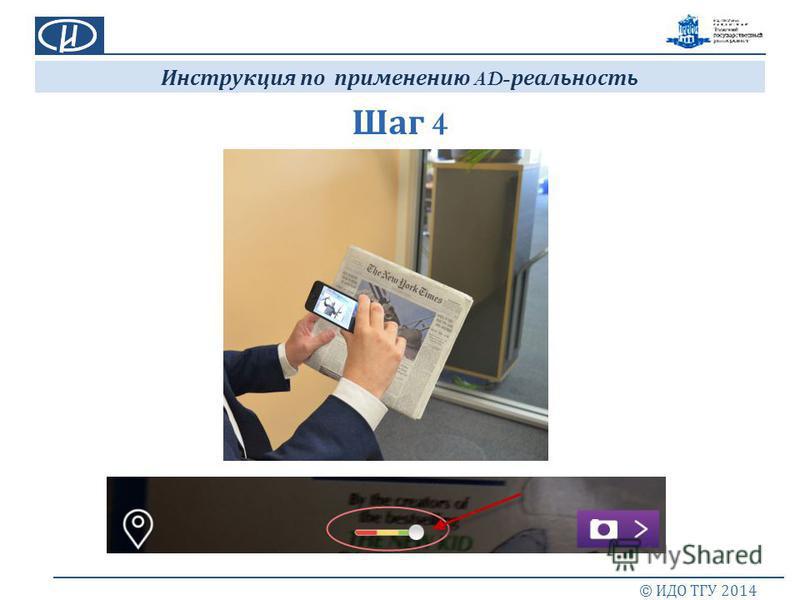 Шаг 4 © ИДО ТГУ 2014 Инструкция по применению AD- реальность
