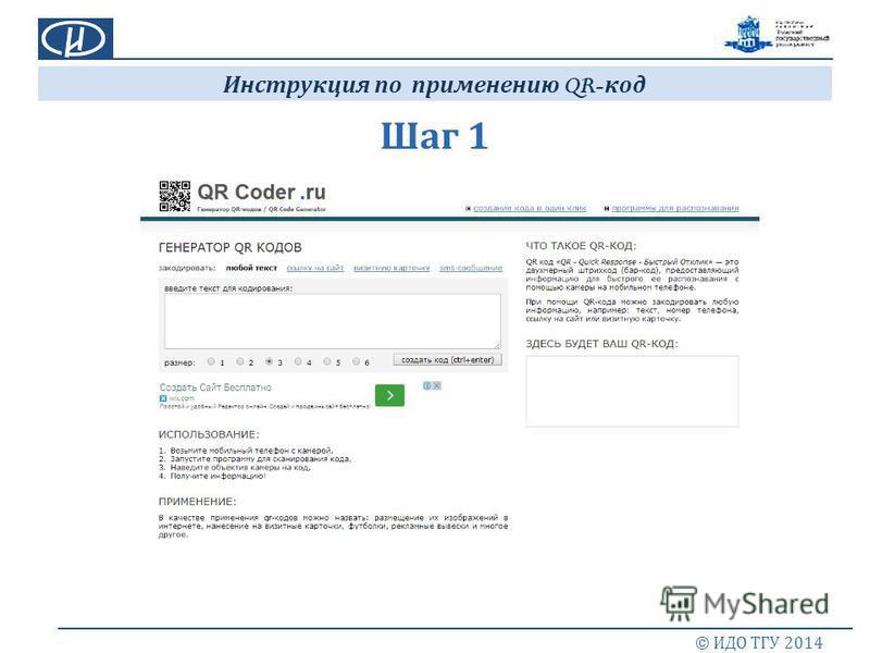 Шаг 1 © ИДО ТГУ 2014 Инструкция по применению QR- код