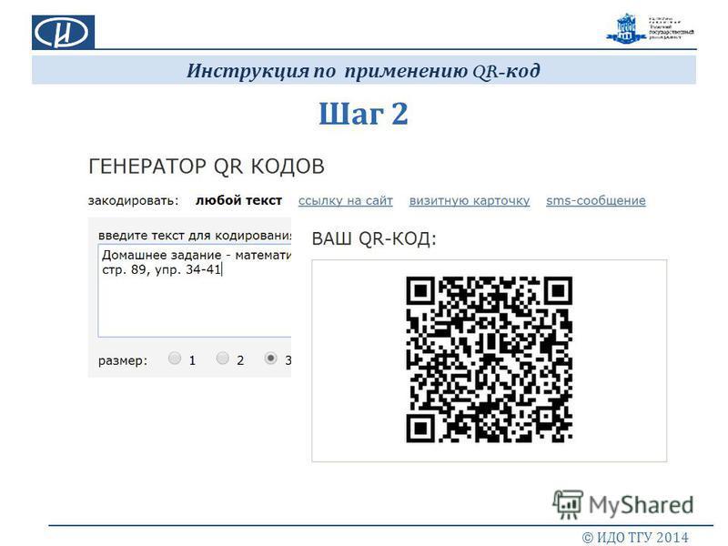 Шаг 2 © ИДО ТГУ 2014 Инструкция по применению QR- код