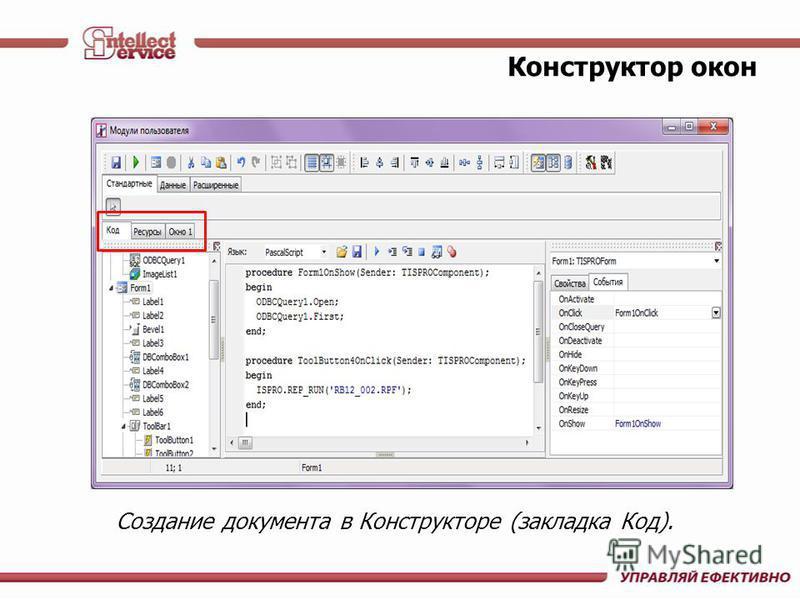 Конструктор окон Создание документа в Конструкторе (закладка Код).