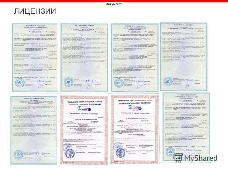 ЛИЦЕНЗИИ документа