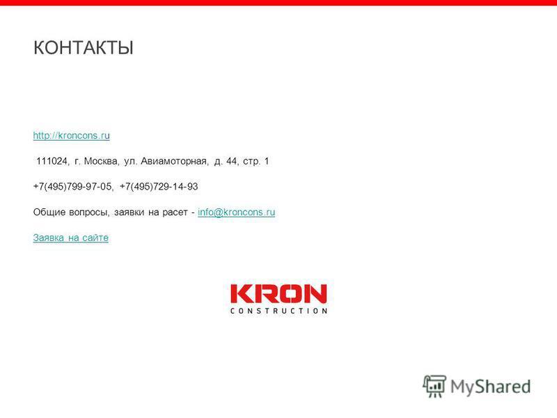 КОНТАКТЫ http://kroncons.rhttp://kroncons.ru 111024, г. Москва, ул. Авиамоторная, д. 44, стр. 1 +7(495)799-97-05, +7(495)729-14-93 Общие вопросы, заявки на расчет - info@kroncons.ruinfo@kroncons.ru Заявка на сайте