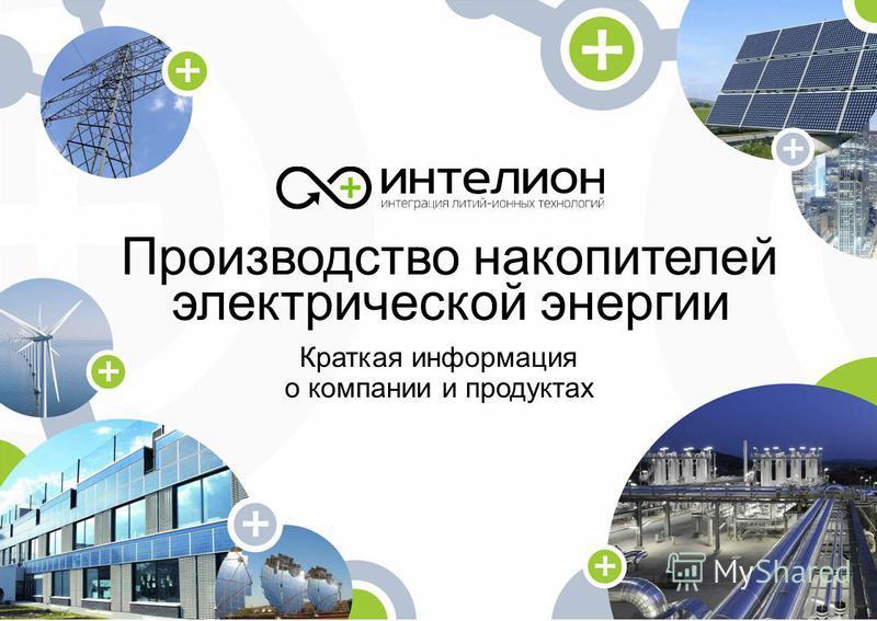 Производство накопителей электрической энергии Краткая информация о компании и продуктах