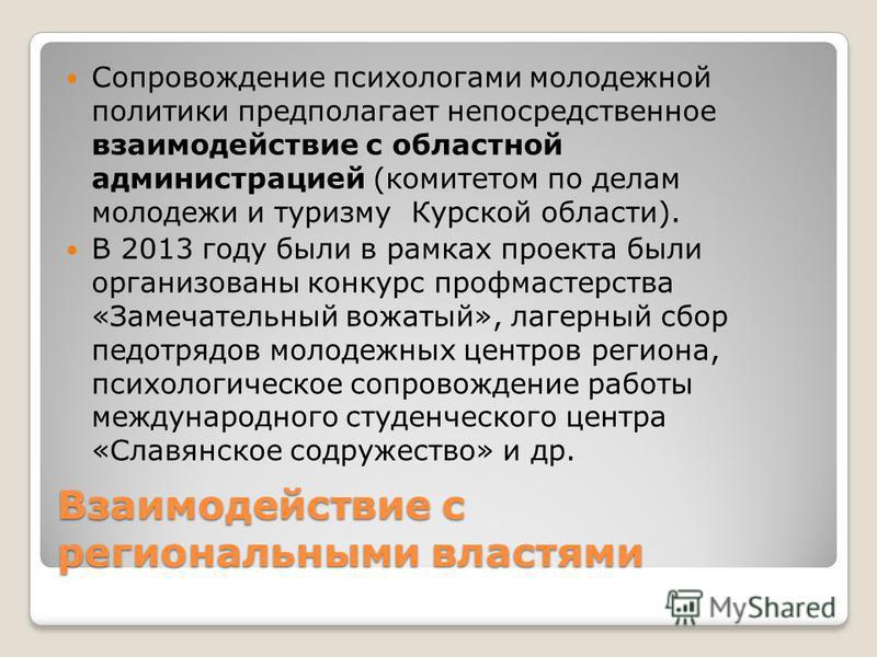 Взаимодействие с региональными властями Сопровождение психологами молодежной политики предполагает непосредственное взаимодействие с областной администрацией (комитетом по делам молодежи и туризму Курской области). В 2013 году были в рамках проекта б