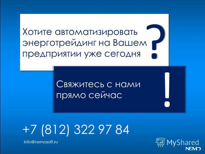 +7 (812) 322 97 84 Хотите автоматизировать энерготрейдинг на Вашем предприятии уже сегодня Свяжитесь с нами прямо сейчас ?? ! ! info@nemosoft.ru