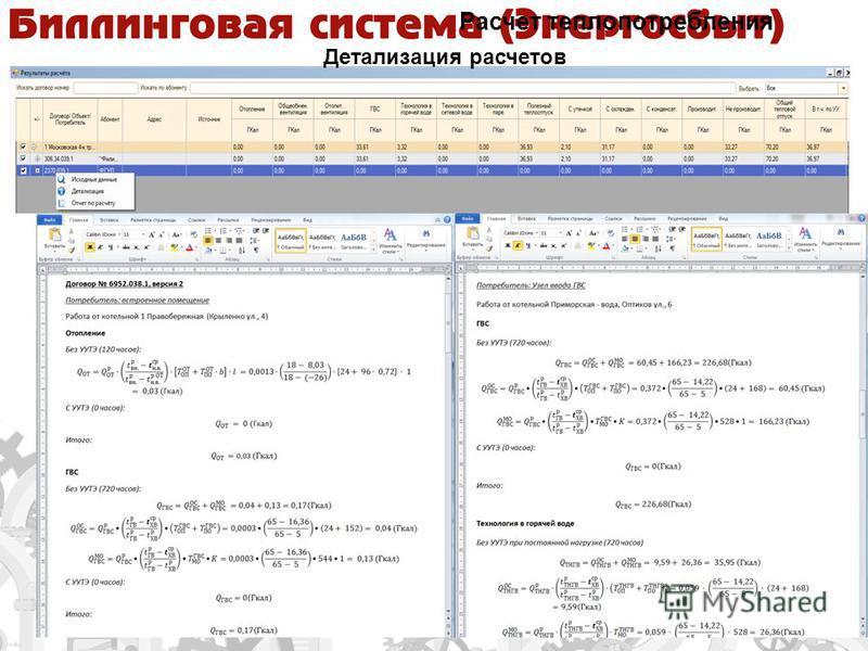 Детализация расчетов Расчет теплопотребления