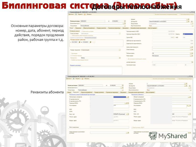 Основные параметры договора: номер, дата, абонент, период действия, порядок продления район, рабочая группа и т.д. Реквизиты абонента Договоры теплоснабжения