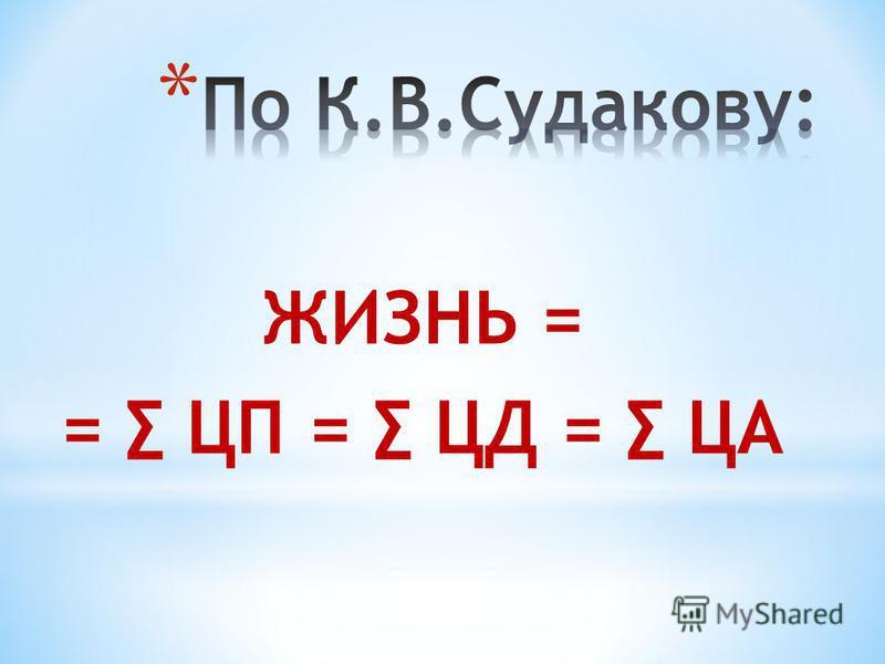 ЖИЗНЬ = = ЦП = ЦД = ЦА
