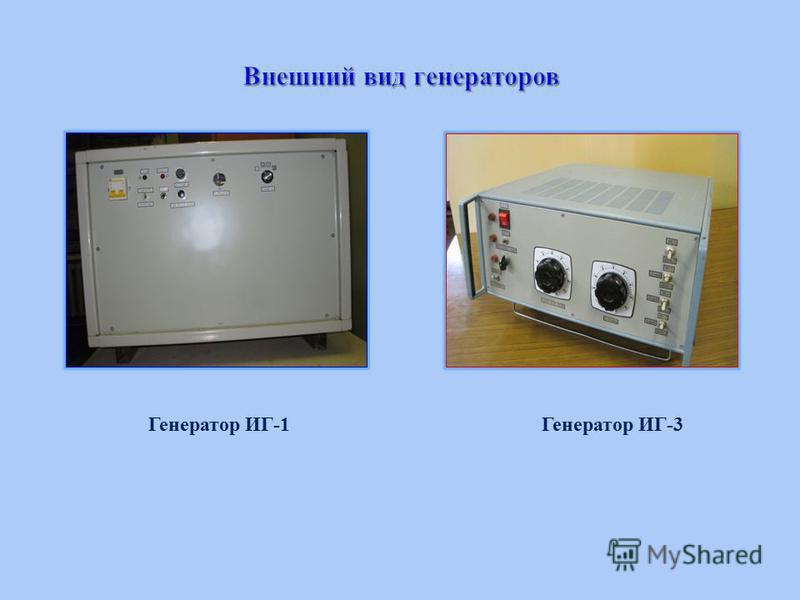 Генератор ИГ-1Генератор ИГ-3