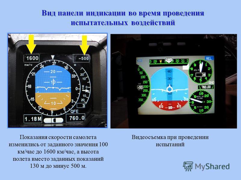 Показания скорости самолета изменились от заданного значения 100 км / час до 1600 км / час, а высота полета вместо заданных показаний 130 м до минус 500 м. Видеосъемка при проведении испытаний
