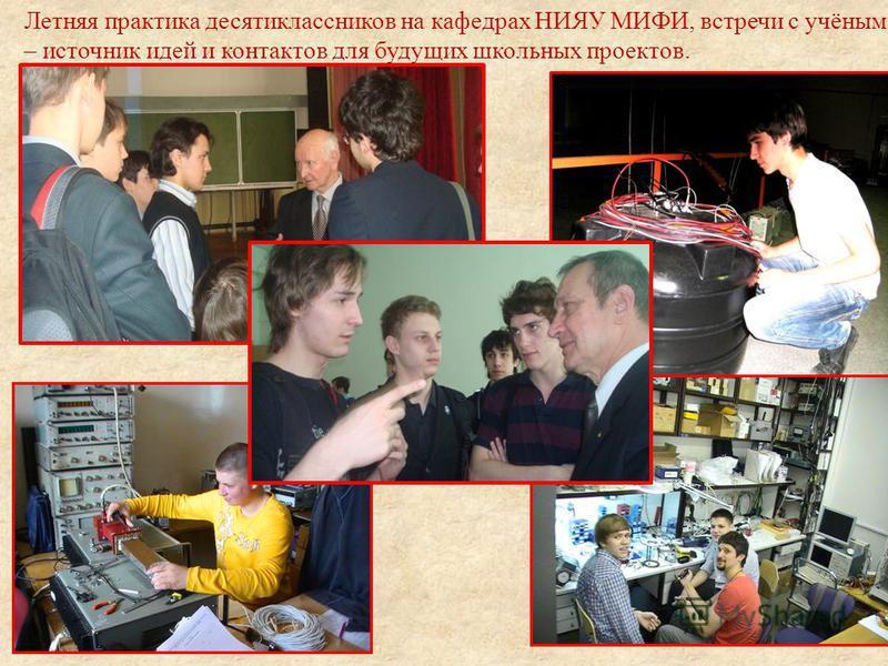 Летняя практика десятиклассников на кафедрах НИЯУ МИФИ, встречи с учёными – источник идей и контактов для будущих школьных проектов.