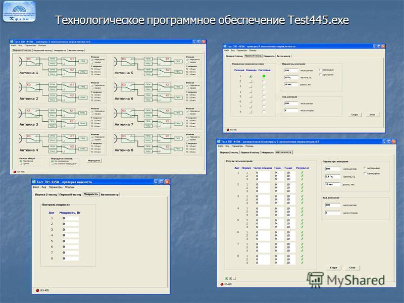 Технологическое программное обеспечение Test445.exe
