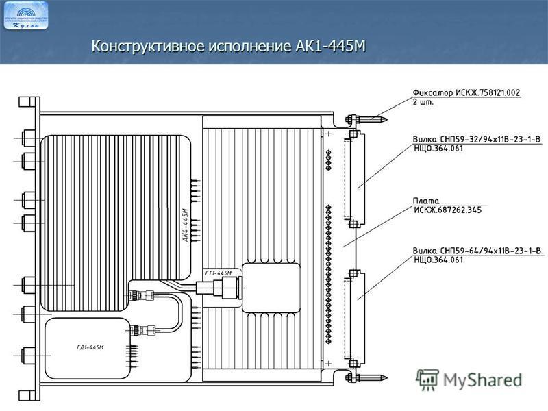 Конструктивное исполнение АК1-445М