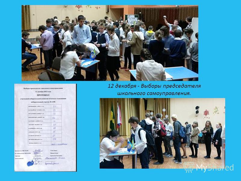 12 декабря - Выборы председателя школьного самоуправления.