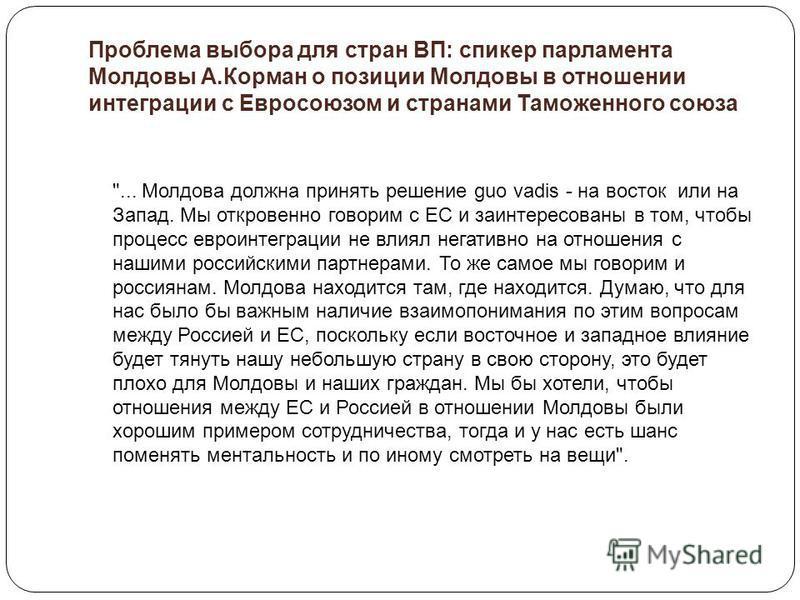 Проблема выбора для стран ВП: спикер парламента Молдовы А.Корман о позиции Молдовы в отношении интеграции с Евросоюзом и странами Таможенного союза