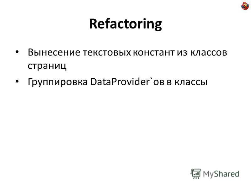 Refactoring Вынесение текстовых констант из классов страниц Группировка DataProvider`ов в классы
