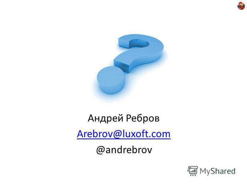 Андрей Ребров Arebrov@luxoft.com @andrebrov